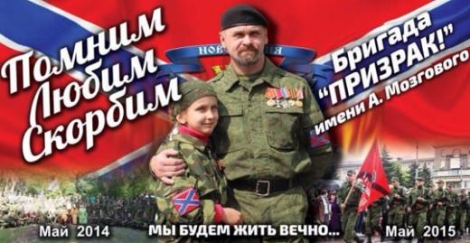 Malá Bogdanka na plakátu s Alexejem Mozgovojem.