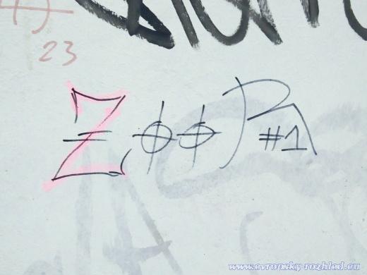 Keltský kříž se objevuje v podpisu neznámého sprejera, který si říká Zoor. Jméno Zoor se objevuje v ulici Topolová velmi hojně, objevovalo se i ve Sněženkové ulici.