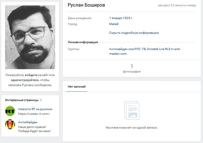 Pravděpodobně falešný profil Ruslana Boširova, který byl po 7. září 2018 smazán ze sítě VKontakte. Zajimavostí je fotografie, kterou používá jen málo ruských zpravodajských kanálů a český web AC24. Po prokliku lze obrázek zvětšit.