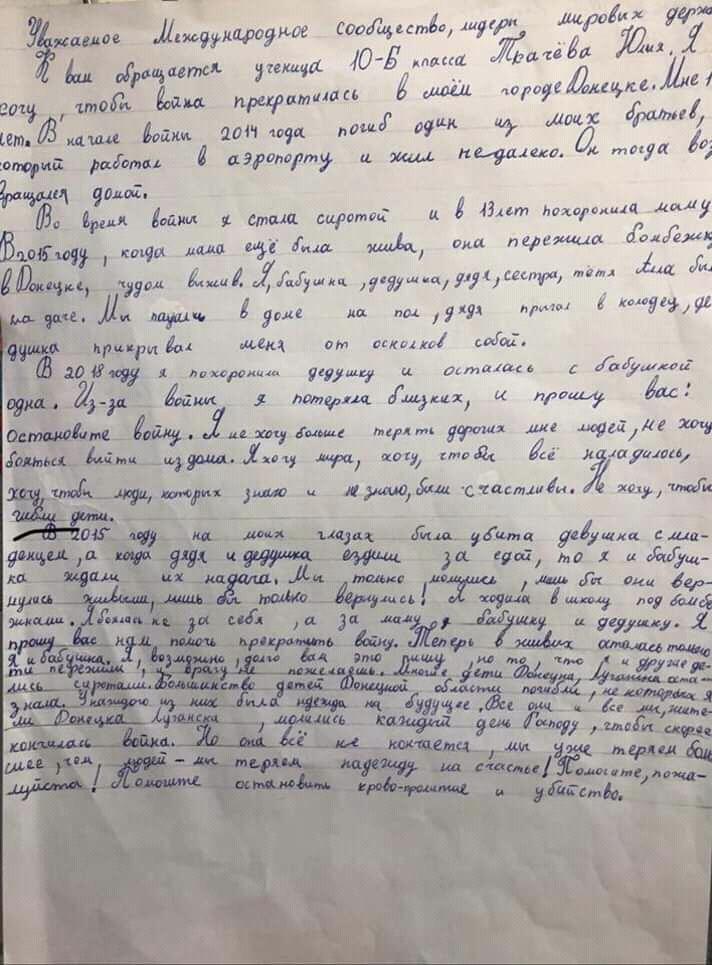 Dopis Julie Tkačevové o tom, jak jí ve válce zemřela celá rodina až na babičku. Dopis jako první otiskl ruský novinář působící ve Státní dumě.