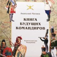Anatolij Vasiljevič Mityajev: Kniha budoucích velitelů