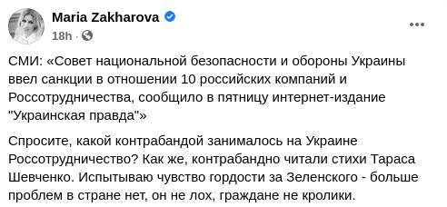 Reakce Marije Zacharovové na uzavření kyjevské pobočky Rossotrudničestva.